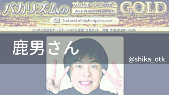鹿男さん(バカリズムのオールナイトニッポン)