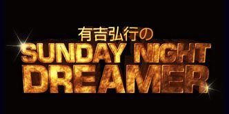 今、最もリスナーに聴かれてるラジオ番組ランキング・オススメ神回まとめ 有吉弘行のSUNDAY NIGHT DREAMER