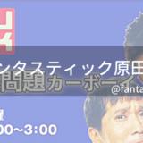 ファンタスティック原田さん