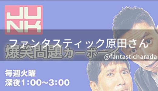 #30 ファンタスティック原田さん