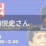 #28 藤田悦史さん