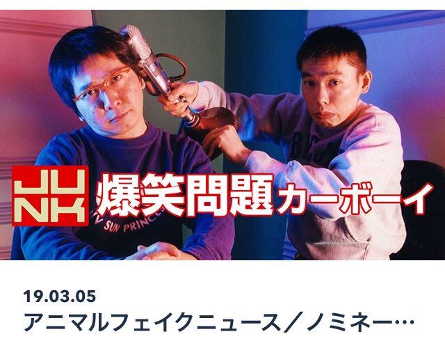 アニマルフェイクニュース/ノミネーター発表/怒りんぼ田中裕二