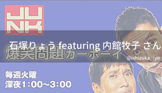 97 俺スナさん | ラジオリスナー...