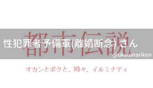 #74 性犯罪者予備軍(離婚断念)さん