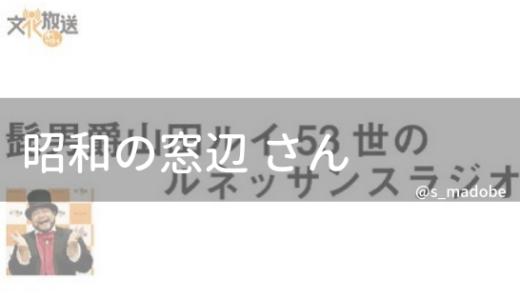 #82 昭和の窓辺さん