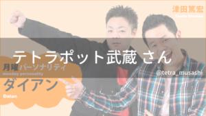 テトラポット武蔵さん