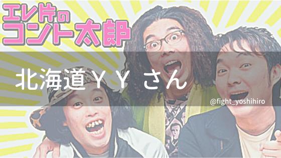 北海道YYさん