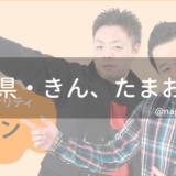 長崎県・きん、たまお さん