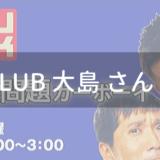 XXCLUB 大島さん