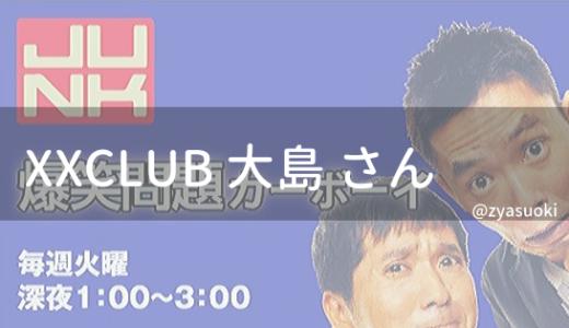 #102 XXCLUB 大島さん