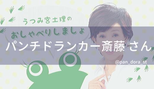 #135 パンチドランカー斎藤さん