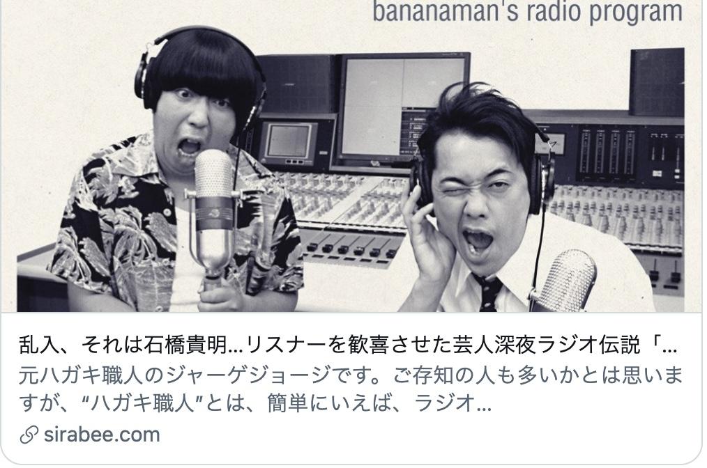 乱入、それは石橋貴明…リスナーを歓喜させた芸人深夜ラジオ伝説「乱入回」5選