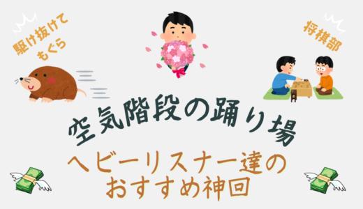 【神回】空気階段の踊り場・ヘビーリスナー達のおすすめ回!