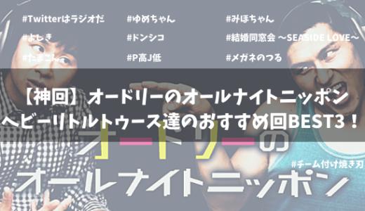 【神回】オードリーのオールナイトニッポンおすすめ回BEST3!