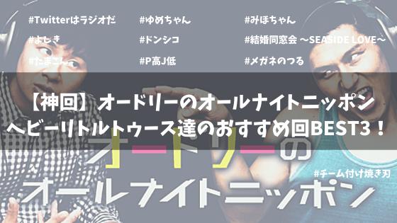 【神回】オードリーのオールナイトニッポンのおすすめ回BEST3!