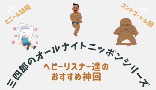 【神回】三四郎のオールナイトニッポンシリーズ ・ヘビーリスナー達のおすすめ回!
