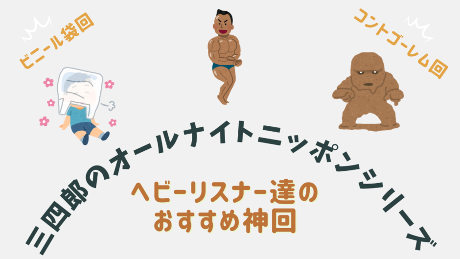三四郎のオールナイトニッポンシリーズ