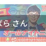hibarasanアルコ&ピースのオールナイトニッポンシリーズ